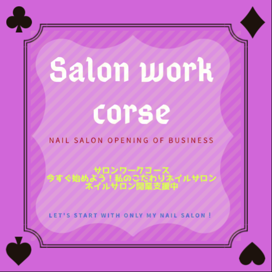 SALON WORK CORSE