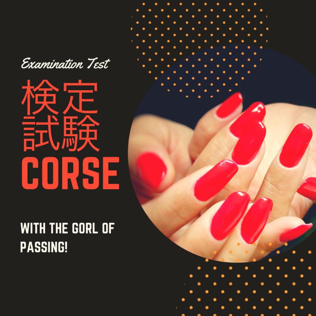 検定試験 Examination Tast Corse