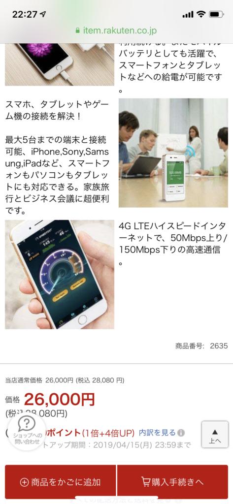 楽天では¥26000